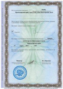 Лицензия на осуществление образовательной деятельности_2 с