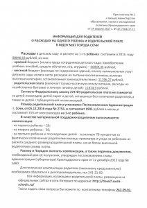 Информация для родителей о расходах на одного ребенка и родительской плате в МДОУ №67 г.Сочи