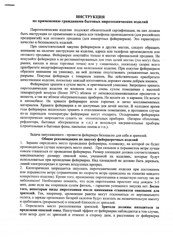 instruktsiya-po-primen-grazhdanami-bytovyh-pirotehnich-izdelij0001
