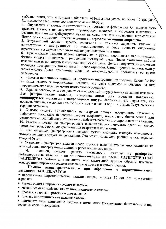 instruktsiya-po-primen-grazhdanami-bytovyh-pirotehnich-izdelij0002