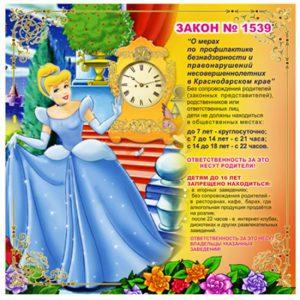 215 ДРИС 215 закон 1539 75см х 75см-650x650