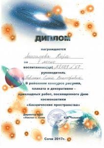 Анисимова Кира_2 место_млад_А_Павленко ЕВ