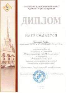 Белозор Анна_1 место_номин Обитатели Чер_моря(декорат-приклад т