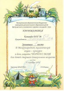Черное море_1 место_Голионцева И.В.