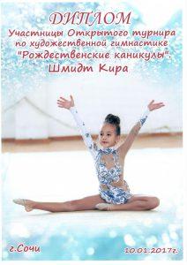 Диплом участницы Открыт_турнира по худ_гимнастике Рождествен ка