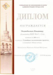 Диплом_Поднебесных Владимир_3 место_МДОУ №67 номин_Живая аптека