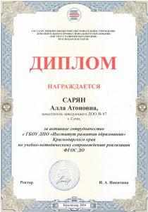 Диплом_Сарян А.А._за активн_сотрудн_2016