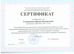 Голионцева ИВ_Краевой семинар