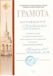 Головатенко Алексей_Участие_Танцура_Котикова_Непозн рядом