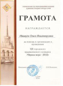 Ивашута О.В._за помощь в организации и проведении краеведч_конк