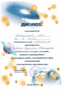 Кагальницкий Лев_3 место_Марчук ЕВ_Стар_лог_Б