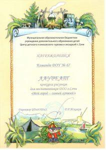 Команда ДОУ 67_Лауреат Конкурса РИсунков для воспитанников ДОО