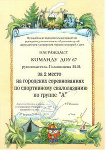 Команда_2 место_грА_Голионцева И.В.