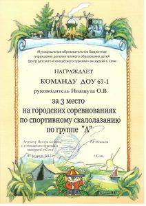 Команда_3 место_грА_Ивашута О.В.