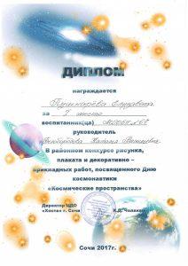 Пушкарева Лиза_1 место_Белобородова НВ