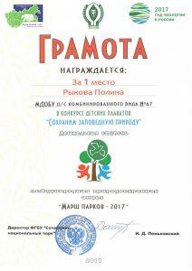 Рыкова Полина_1 место_Марш парков_2017