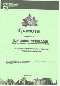 Шипанова Мирослава_Кавказский первоцвет_Грамота