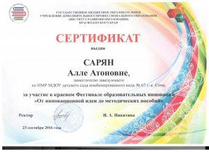 Сарян АА_Краевой семинар