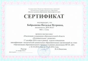 Сертификат_Бобрышева Н.П._Мастер-класс_Познавател_развитие_21