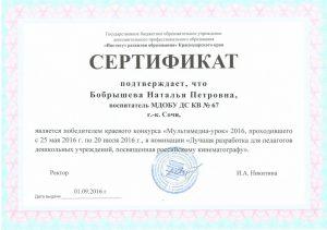 Сертификат_Бобрышева Н.П._Мультимедиа-2016_Победитель_01.09.2016