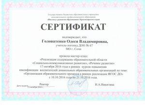 Сертификат_Головатенко О.В