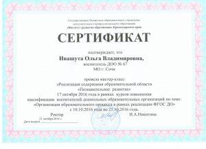 Сертификат_Ивашута О.В._Мастер-класс_21.10.2016