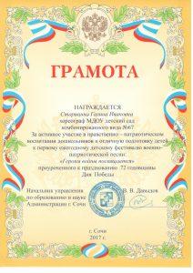 Старицына_Активное участие_Фестиваль военной песни_конкурс