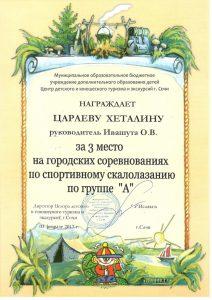 Цараева Хеталина_3 место_грА_Ивашута О.В.
