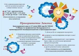 p31_plakat-zakon_1539-kz