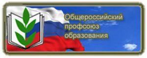 p64_obshaerossiyskiyprofsoyuz640x480 (1)