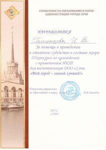 Cудейство_Голионцева ИВ