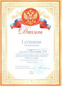 Диплом I степени Голионцева И.В. Черное море