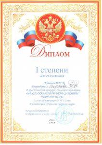 Диплом I степени Воронова Н.Н. Черное море