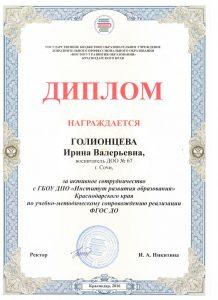 Диплом_Голионцева И.В._ИРО_Краснодар_край