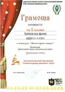 Грамота 2 место Чайковская Мария