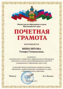 Грамота Краснодар Тамара