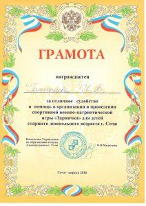 Грамота Судейство Голионцева И.В. Зарничка 2016