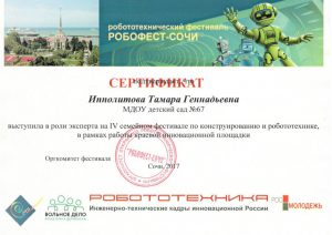 Ипполитова Тамара Геннадьевна_Робототех_Сертификат