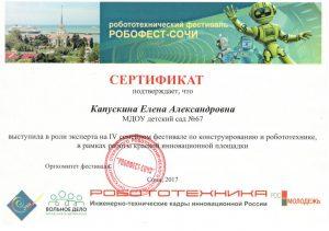 Капускина Елена Александровна_Робототех_Сертификат