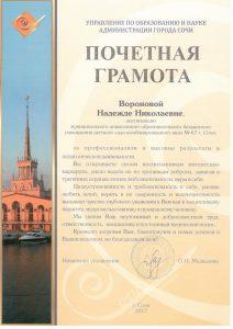 Почетная грамота Воронова НН
