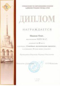 Сем экол проекты Иванов Олег 2 место ном Вторая жизнь упаковки