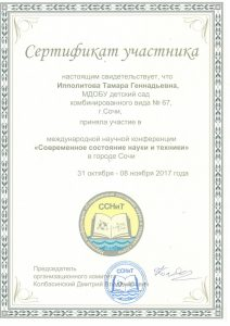 Сертификат Ипполитова Т.Г. 31.10.-08.11.