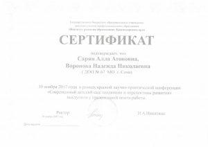 Сертификат Выступление Краснодар ВороноваНН