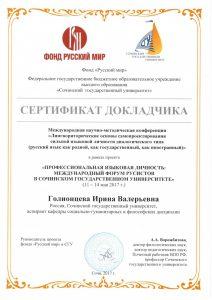 Сертификат докладчика_Межд_Форум_ русистов_2017