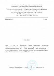Справка МБУ ДО станция юных техников г.Сочи от 06.06.2018