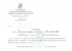 Справка Судейство Голионцева И.В. Черное море