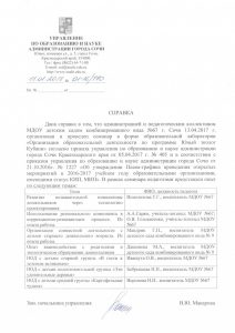 Справка от 11.01.2018 Выступление Воронова МДОУ 67
