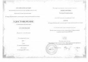 Удостоверение Ипполитова Т.Г.