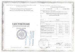 Удостоверение КПК 2016