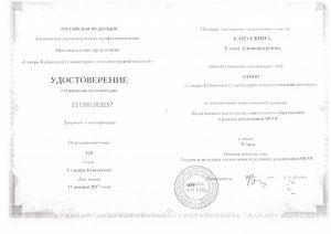 Удостоверение КПК Капускина Е.А.